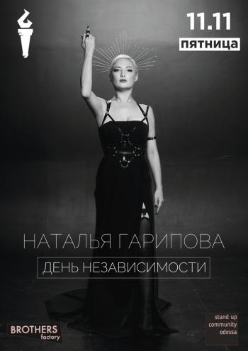 клубы Наталья Гарипова в Харькове