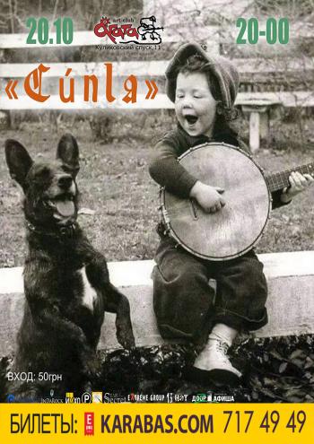 Концерт Концерт группы Cúnla в Харькове