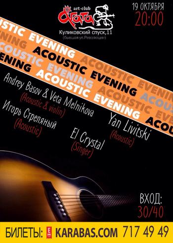клубы Acoustic fest в Харькове