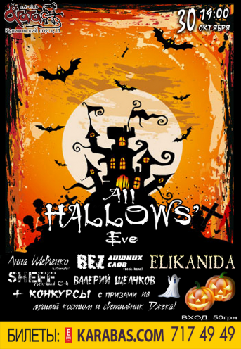 клубы All Hallows Eve в Харькове