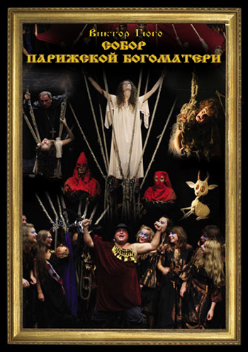 спектакль Собор Парижской Богоматери в Киеве