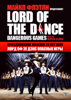 Концерт Lord of the Dance в Киеве - 1