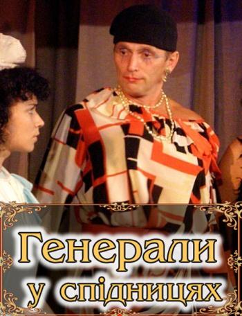 спектакль Генералы в юбках в Киеве