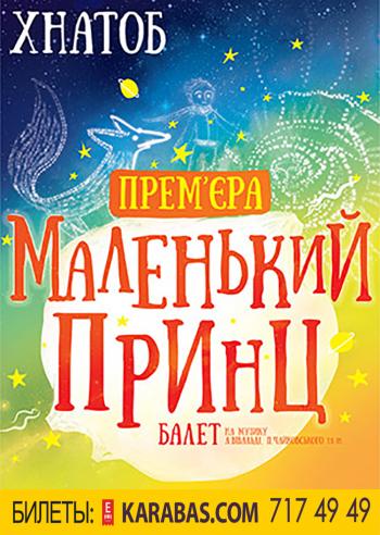 спектакль Маленький принц в Харькове