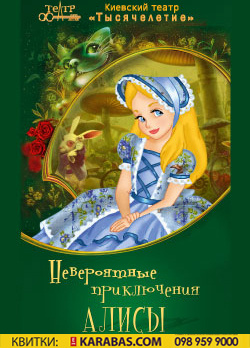 спектакль Невероятные приключения Алисы в Днепре (в Днепропетровске) - 1