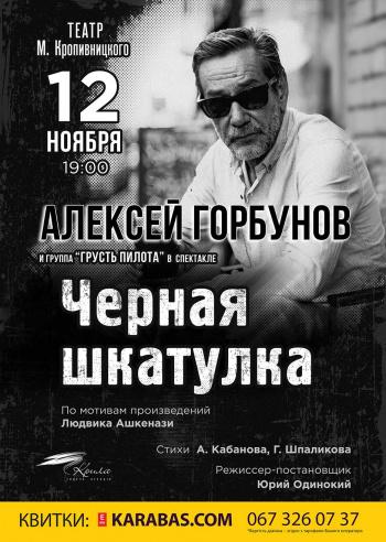 Концерт Алексей Горбунов в Кропивницком (в Кировограде) - 1