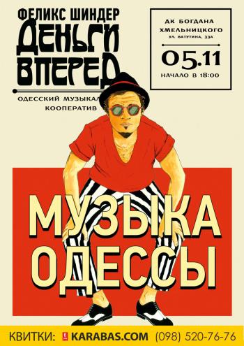 Концерт Феликс Шиндер и Деньги вперед в Кривом Роге
