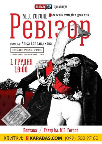 спектакль Н.В. Гоголь «Ревизор» в Полтаве