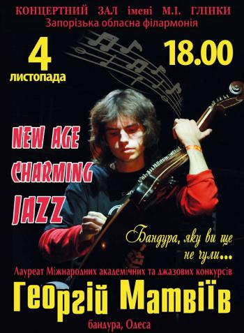 Концерт Георгій Матвіїв в Запорожье