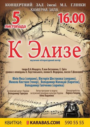 спектакль Музыкально-литературный вечер К Элизе в Запорожье