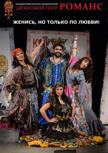спектакль Свадебный переполох в Киеве