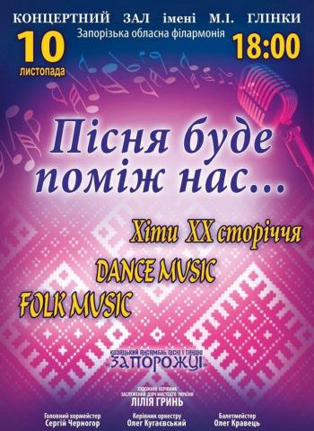 Концерт Пісня буде поміж нас в Запорожье