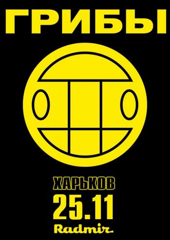 Концерт Грибы в Харькове