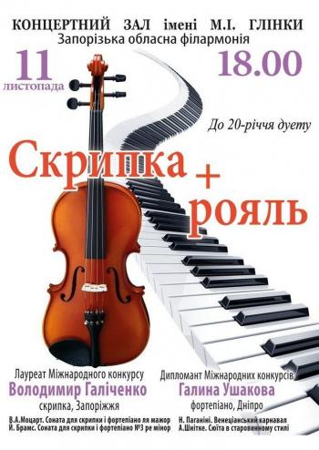 Концерт Скрипка і рояль в Запорожье
