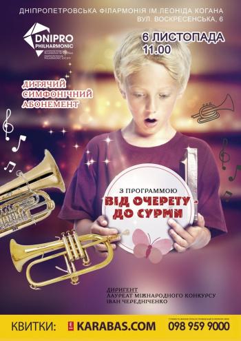 Концерт Від очерету до сурми в Днепре (в Днепропетровске)