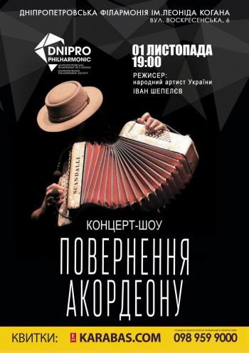Концерт Возвращение аккордеона в Днепре (в Днепропетровске)