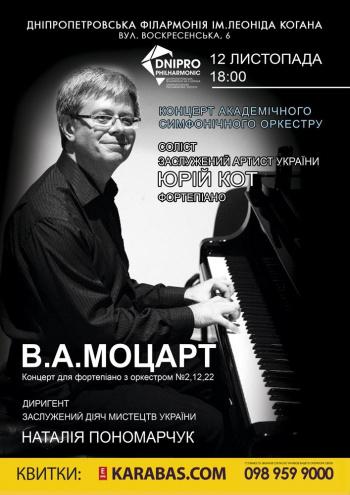 Концерт Юрій Кот та Симфонічний оркестр в Днепре (в Днепропетровске)