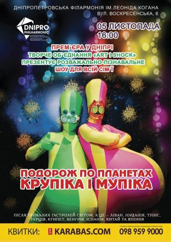 спектакль Подорож по планетах Крупіка і Мупіка в Днепре (в Днепропетровске)