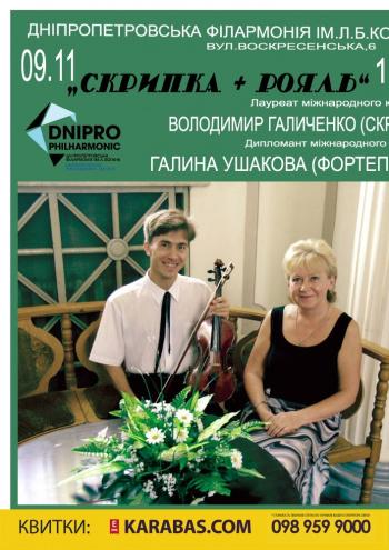 Концерт Скрипка і рояль в Днепропетровске