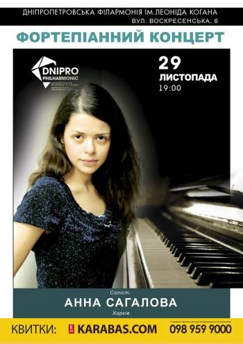 Концерт Анна Сагалова в Днепре (в Днепропетровске)