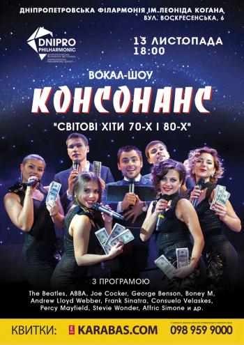 Концерт Мировые хити 70-х, 80-х в Днепре (в Днепропетровске)