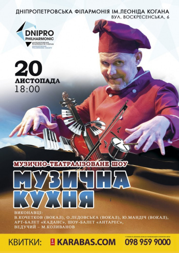 Концерт Музична кухня в Днепропетровске
