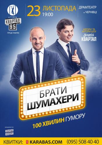 Концерт Братья Шумахеры в Черновцах - 1
