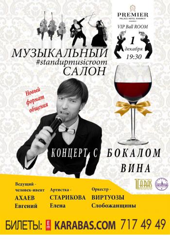 Концерт Музыкальный салон в Харькове