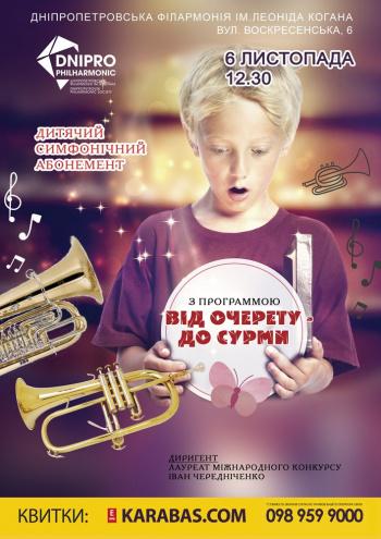 Концерт Від очерету до сурми в Днепропетровске