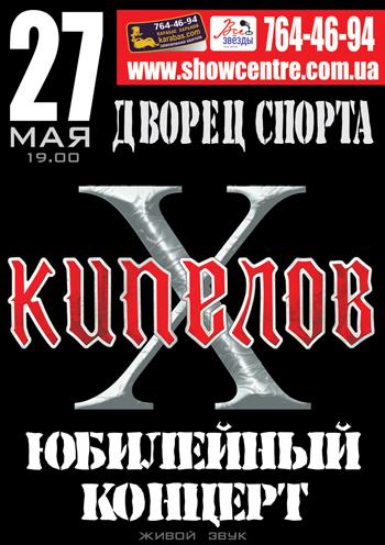 Концерт Кипелов в Киеве