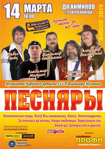 Концерт Песняры в Северодонецке