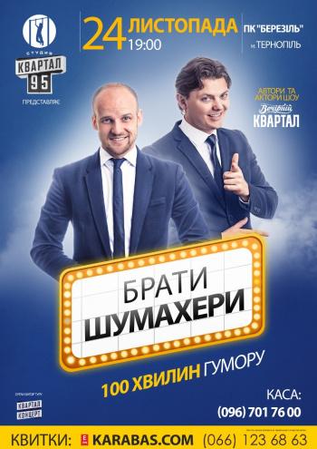 Концерт Братья Шумахеры в Тернополе - 1