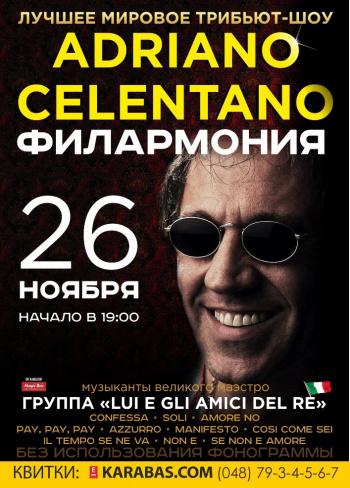 Концерт Трибьют-шоу Адриано Челентано в Одессе