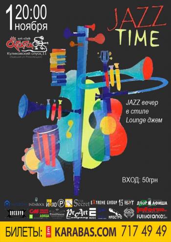 клубы Jazz Time в Харькове