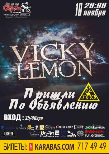 клубы Vicky Lemon & ППО в Харькове