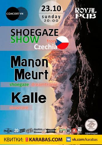 клубы Shoegaze show в Виннице