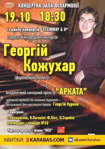 Концерт Георгий Кожухар в Виннице