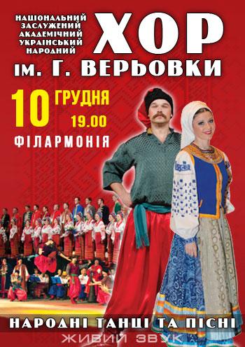 Концерт Хор им. Г.Веревки в Хмельницком - 1