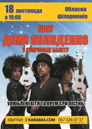 Концерт Дима Коляденко в Хмельницком