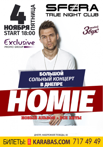 Концерт Homie в Днепропетровске
