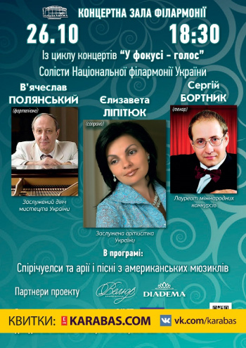 Концерт Солисты филармонии в Виннице