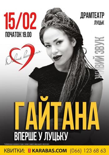 Концерт Гайтана в Луцке