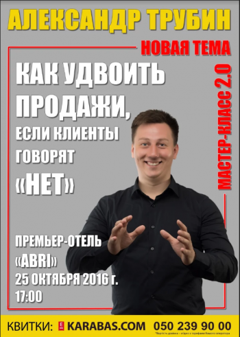 семинар Мастер класс. Александр Трубин в Днепропетровске