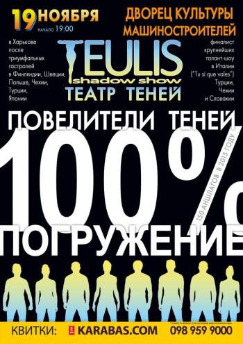 спектакль Театр Теней «Teulis» в Днепре (в Днепропетровске) - 1