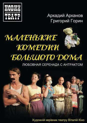 спектакль Маленькие комедии большого дома в Киеве