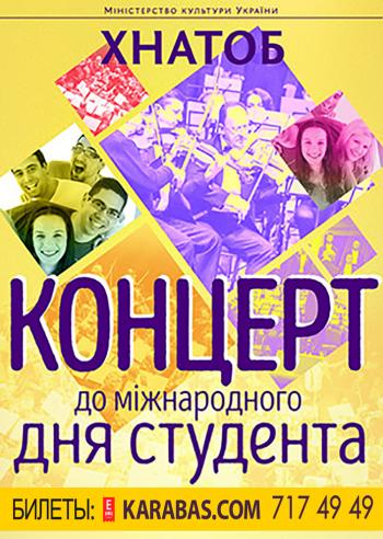 Концерт Концерт к международному Дню студента в Харькове