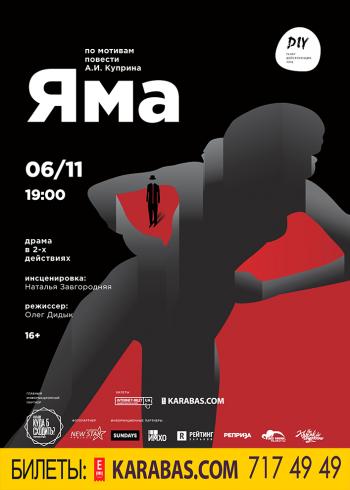 спектакль Яма в Харькове