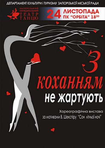 спектакль С любовью не шутят в Запорожье