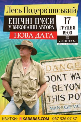 спектакль Лесь Подервянский - «Эпические пьесы в исполнении автора» в Одессе