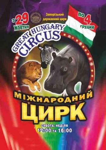 цирковое представление Международная программа Great Hungary Circus в Запорожье